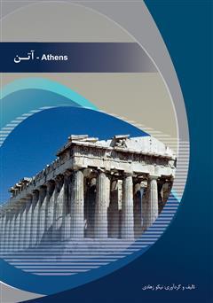 دانلود کتاب آتن (Athens)