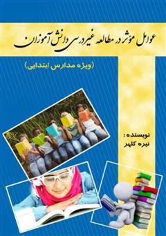 دانلود کتاب عوامل موثر در مطالعه غیر درسی دانش آموزان (ویژه مدارس ابتدایی)