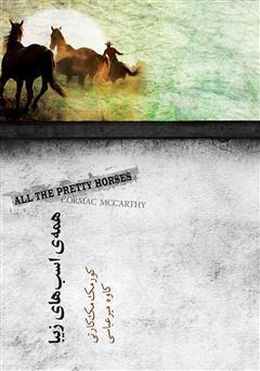 دانلود کتاب همهی اسبهای زیبا
