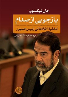 دانلود کتاب بازجویی از صدام
