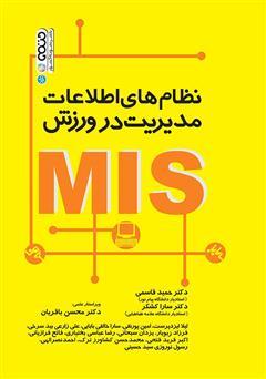 دانلود کتاب نظامهای اطلاعات مدیریت در ورزش (MIS)
