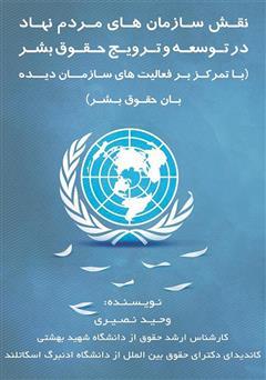 دانلود کتاب نقش سازمانهای مردم نهاد در توسعه و ترویج حقوق بشر