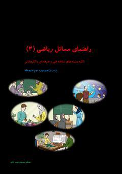 دانلود کتاب راهنمای مسائل ریاضی (2)