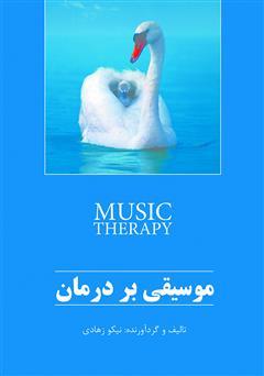 دانلود کتاب موسیقی درمانی