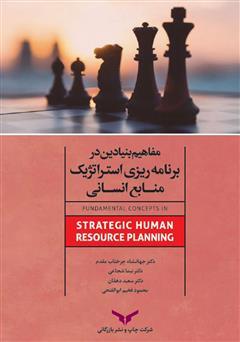 دانلود کتاب مفاهیم بنیادین در برنامه ریزی استراتژیک منابع انسانی