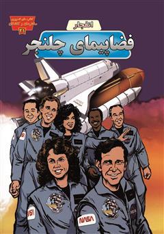 دانلود کتاب انفجار فضاپیمای چلنجر