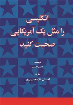 دانلود کتاب صوتی انگلیسی را مثل یک آمریکایی صحبت کنید