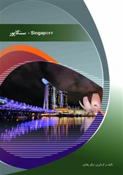دانلود کتاب سنگاپور (singapore)