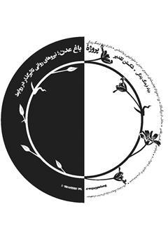 دانلود کتاب صوتی پروژه باغ عدن: شکستن تقدیر
