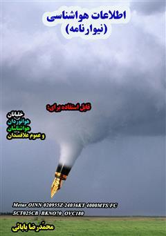 دانلود کتاب اطلاعات هواشناسی: (نیوارنامه) شرحی کامل بر گزارشهای رایج و پرکاربرد هواشناسی