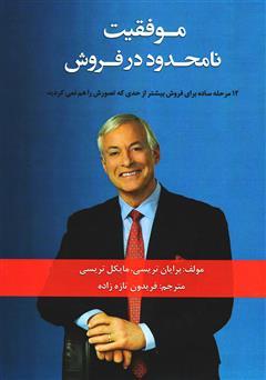 دانلود کتاب موفقیت نامحدود در فروش