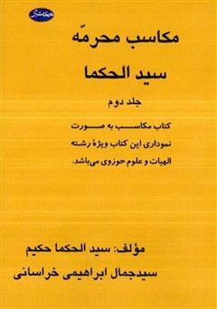 دانلود کتاب مکاسب محرمه سید الحکما - جلد دوم