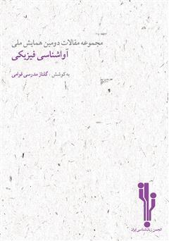 دانلود کتاب مجموعه مقالات دومین همایش ملی آواشناسی فیزیکی