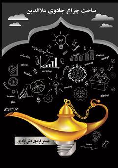 دانلود کتاب ساخت چراغ جادوی علاءالدین