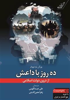 دانلود کتاب ده روز با داعش از درون دولت اسلامی
