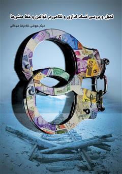 تحلیل و بررسی فساد اداری و نگاهی بر قوانین و خط مشی ها