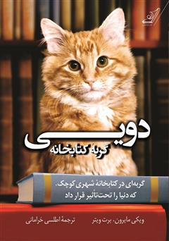 دانلود کتاب دویی گربه کتابخانه