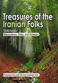 دانلود کتاب Treasures of the Iranian Folks: North people, Mazandaran, Gilan and Golestan (گنجینههای اقوام ایرانی: مردم شمال)