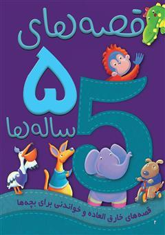دانلود کتاب قصههای 5 سالهها