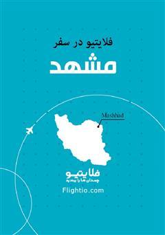 دانلود کتاب راهنمای سفر به مشهد
