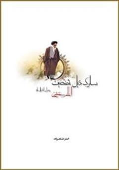 کتاب سلوک ذیل شخصیت امام خمینی
