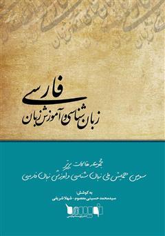 دانلود کتاب مجموعه مقالات برتر سومین همایش ملی زبان شناسی و آموزش زبان فارسی