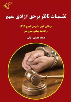 دانلود کتاب تضمینات ناظر بر حق آزادی متهم: در قانون آیین دادرسی کیفری 1392 و اعلامیه جهانی حقوق بشر