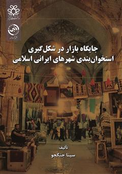دانلود کتاب جایگاه بازار در شکل گیری استخوان بندی شهرهای ایرانی اسلامی