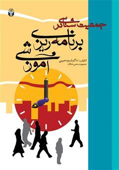 دانلود کتاب جمعیت شناسی در برنامه ریزی آموزشی