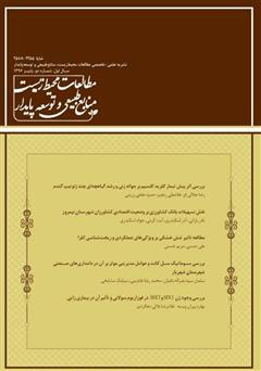دانلود نشریه علمی - تخصصی مطالعات محیط زیست، منابع طبیعی و توسعه پایدار - شماره 2
