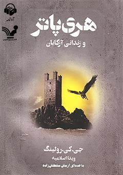 دانلود کتاب صوتی هری پاتر و زندانی آزکابان