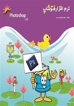 دانلود کتاب نرم افزار فتوشاپ CS5 - جلد اول