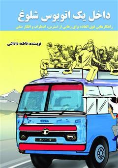 دانلود کتاب داخل یک اتوبوس شلوغ