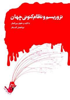 دانلود کتاب تروریسم و نظام کنونی جهان با تأکید بر حقوق بینالملل