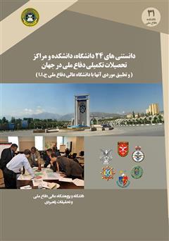 دانلود کتاب دانستنیهای 24 دانشگاه، دانشکده و مراکز تحصیلات تکمیلی دفاع ملی در جهان