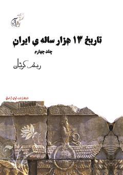 دانلود کتاب تاریخ 13 هزار سالهی ایران - جلد چهارم
