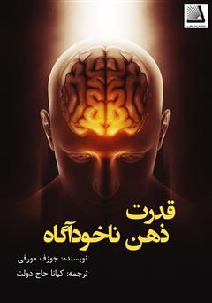دانلود کتاب قدرت ذهن ناخودآگاه