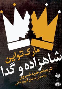 دانلود کتاب صوتی شاهزاده و گدا