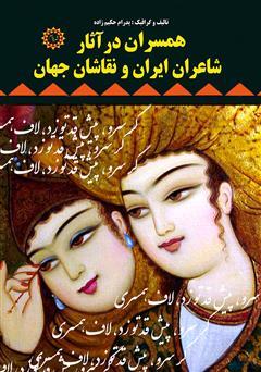 دانلود کتاب همسران در آثار شاعران ایران و نقاشان جهان