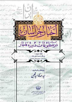 دانلود کتاب اخبار خراسان در مطبوعات دوره قاجار - جلد سوم