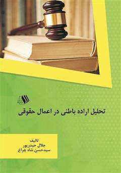 دانلود کتاب تحلیل اراده باطنی در اعمال حقوقی