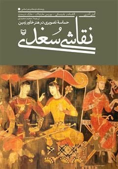 دانلود کتاب نقاشی سغدی: حماسه تصویری در هنر خاور زمین