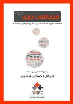 دانلود ماهنامه مطالعات بازی: دریچه - شماره سیزدهم: بازیهای دیجیتال و غوطهوری