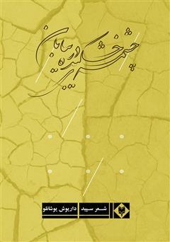 دانلود کتاب چشمهی خشکیده در بیابان