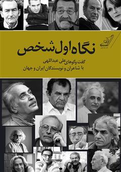 دانلود کتاب نگاه اول شخص: گفت و گوهای علی عبداللهی با شاعران و نویسندگان ایران و جهان