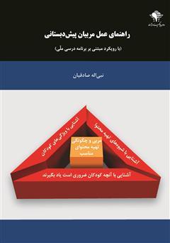 دانلود کتاب راهنمای عمل مربیان پیش دبستانی (با رویکرد مبتنی بر برنامه درسی ملی)