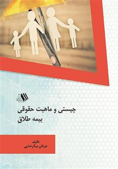 دانلود کتاب چیستی و ماهیت حقوقی بیمه طلاق