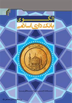 دانلود کتاب الگوی بانکداری اسلامی