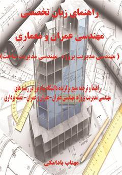 دانلود کتاب راهنمای زبان تخصصی مهندسی عمران و معماری