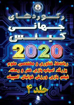 دانلود کتاب رکوردهای جهانی گینس 2020 - جلد 4